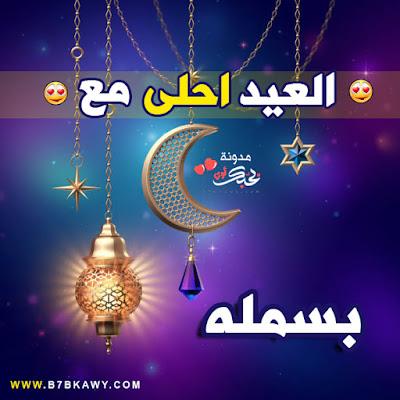 العيد احلى مع بسمله