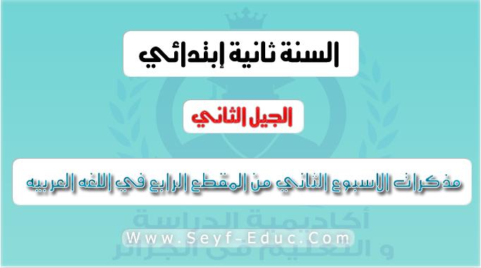 مذكرات الاسبوع الثاني من المقطع الرابع في اللغة العربية للسنة الثانية إبتدائي الجيل الثاني