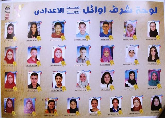 ننشر بالصوراوائل الشهادة الاعدادية محافظة الجيزة اخر العام 2015