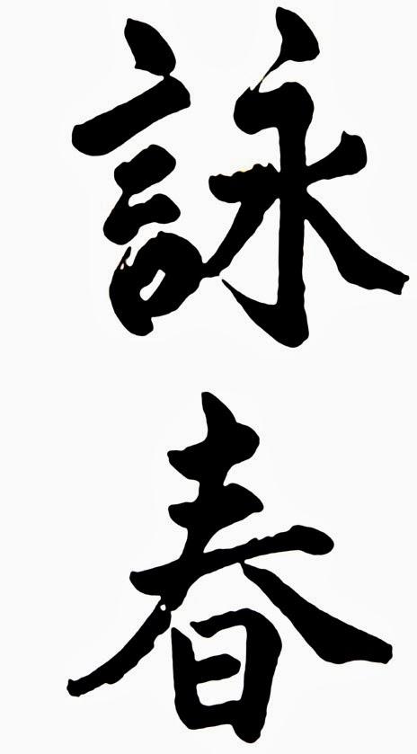 KI Martial Arts Studio: Translating Wing Chun