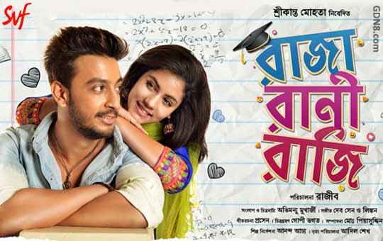 Raja Rani Raji (2018) Bengali Movie 720p HDTVRip Movcr.mp4