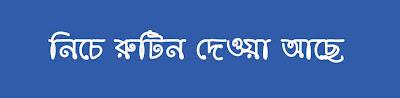 HSC_Routine_Bangladesh