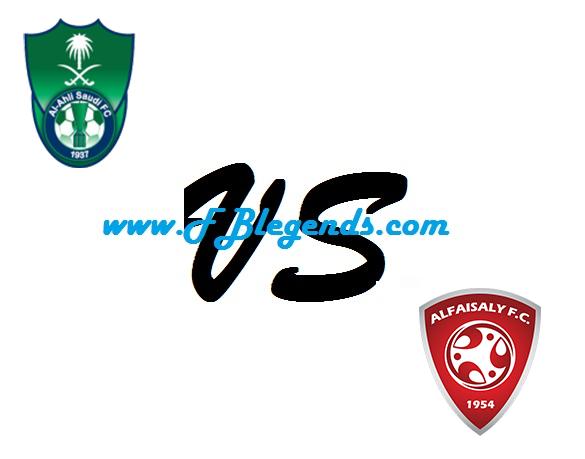 مشاهدة مباراة الاهلي والفيصلي بث مباشر في الدوري السعودي يوم 26-10-2017 مباريات اليوم alfaisaly sa vs alahli sudia