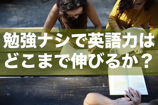 勉強無し 英語力 限界