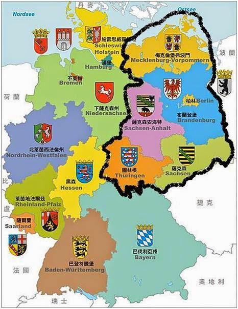 天下留學: 德國基本概念 東德1