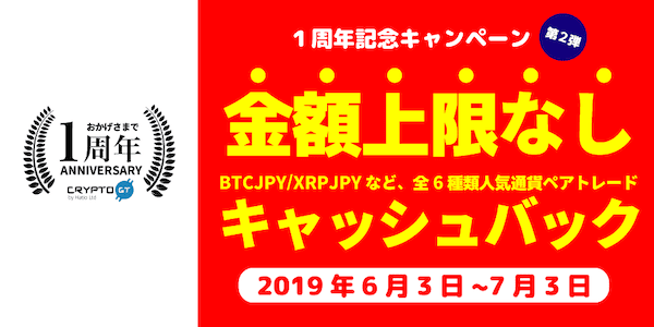 CryptoGTキャッシュバックキャンペーン