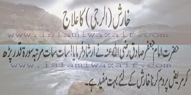 kharish ka rohani ilaj in urdu