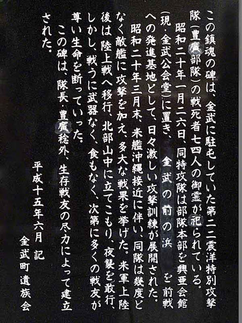 Japanese text, suicide boat monument, black stone