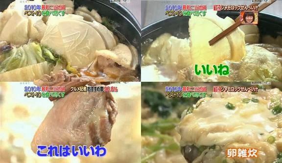 10 อันดับอาหารหม้อไฟของญี่ปุ่น หม้อไฟไก่ชาโมร็อกคุเซมเบ้