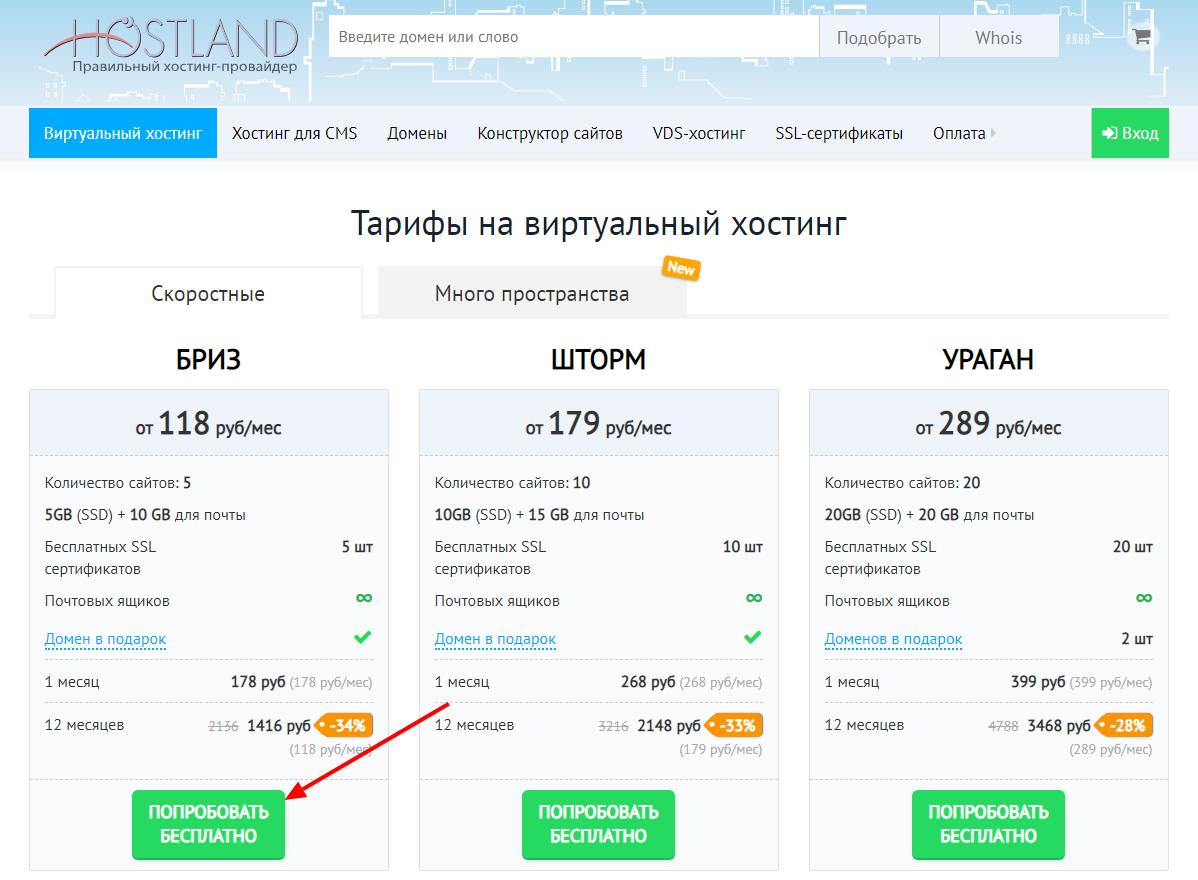 Хостинг для сайта 20 рублей хостинг сервер настройка