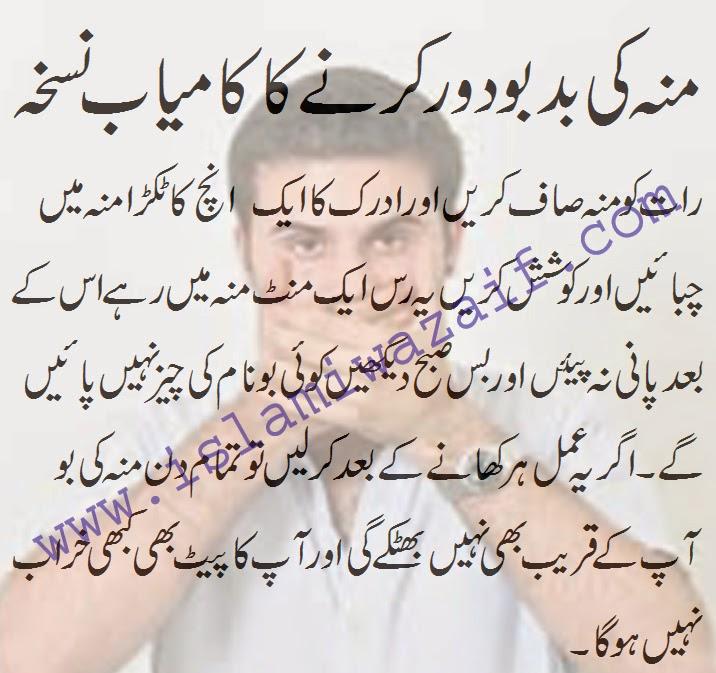 moo ki badboo door karne ka kamyab nuskha in urdu
