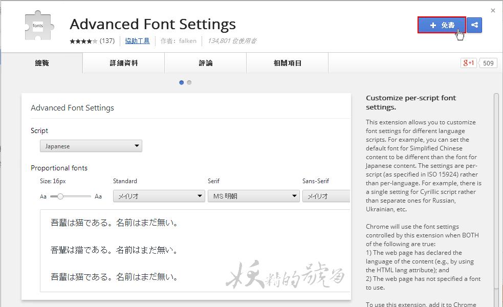 1 - [Chrome] Advanced Font Settings - 更換瀏覽器顯示的字體,支援細部調整大小、預覽功能