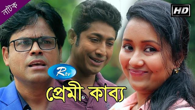 Prami Kabbo (2017) Bangla Natok Ft. Rawnak and Farhana Mili HDRip