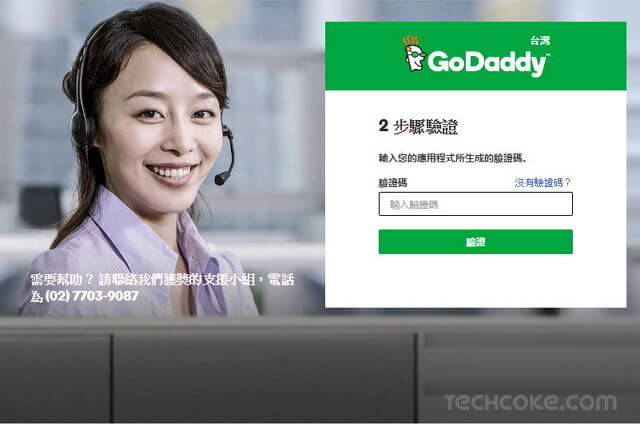 Godaddy 啟用手機 2FA 簡訊 APP 兩步驟驗證,保護你的網址_303