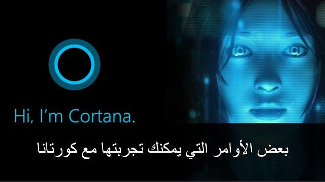 الأوامر التي يمكنك تجربتها مع كورتانا