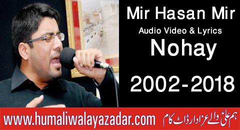 Mir Hasan Mir Manqabat 2008 Mp3 Free Download - xiluspackage