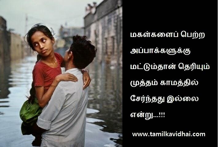 Appa Kavithai Images Thanthaiyar Dhinam Kavithai Pictures ...