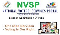 मतदाता सूची में अपना नाम ऑनलाइन दर्ज कराये www.nvsp.in पर-Register-your-name-in-voter-list-online-at-https://www.nvsp.in