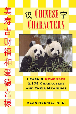 Download free ebook Chinese Characters - Learn and Remember 2178 Characters and Their Meanings pdf
