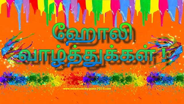 Tamil Holi Best Wishes Greetings Quotes Images Whatsapp Status Vazthukkal