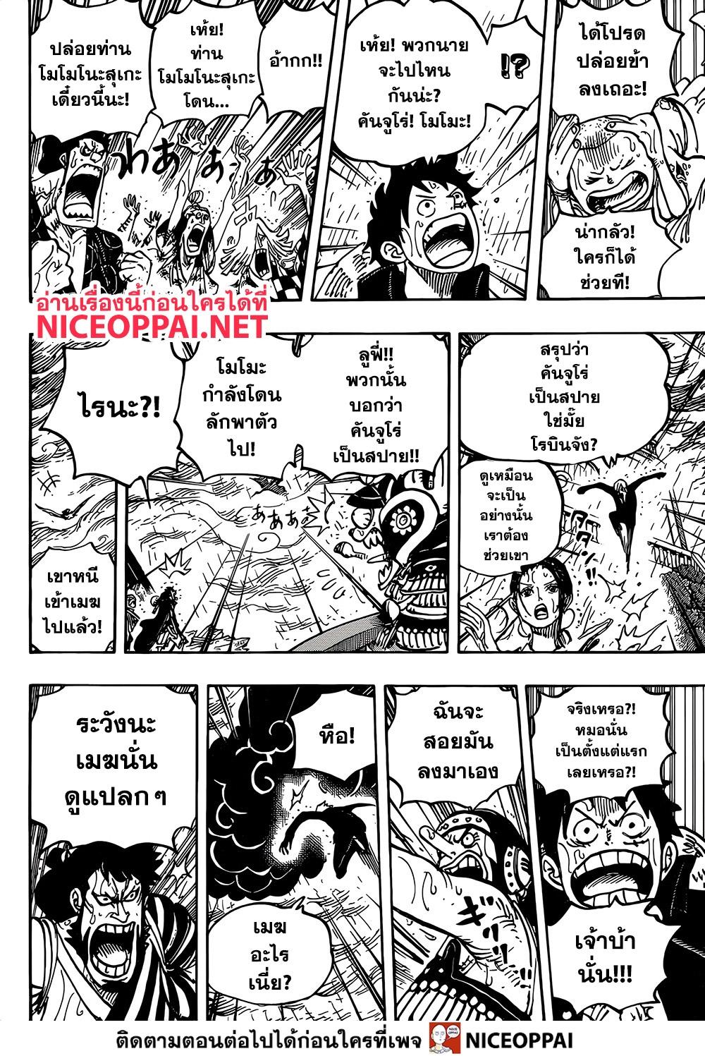 อ่านการ์ตูน One Piece ตอนที่ 976 หน้าที่ 8