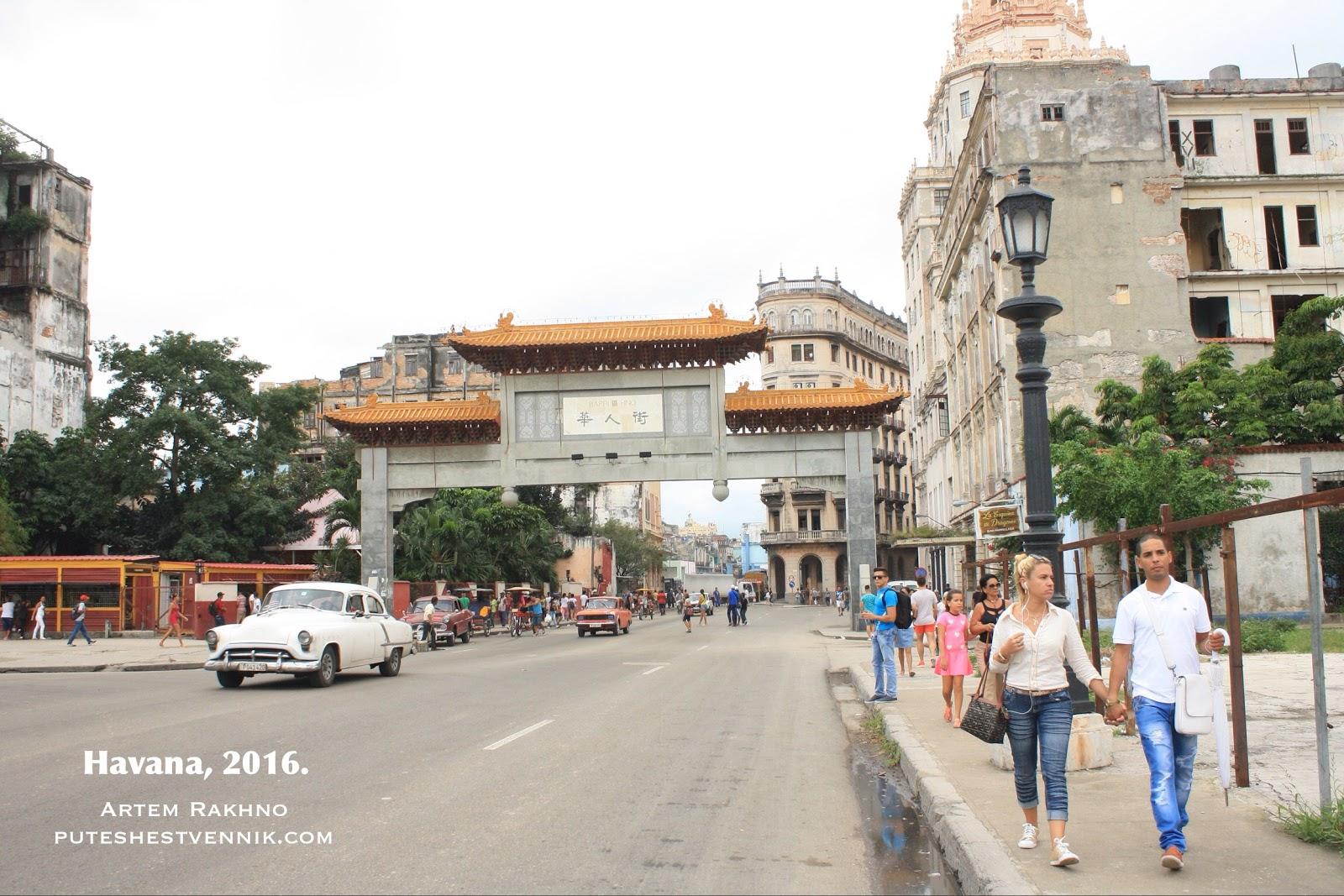 Китайский квартал в Гаване