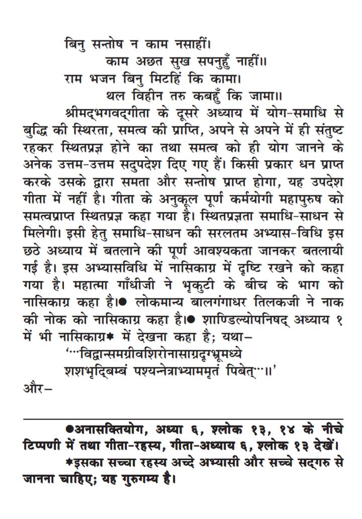 गीता अध्याय 6 लेख चित्र 11