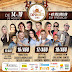 Exponorte 2018 tem início nesta terça-feira (14) em Sobral; Veja a programação