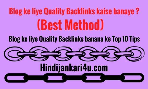 Blog ke liye Quality Backlinks kaise banaye