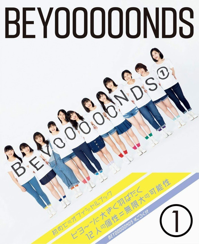 [Photobook] BEYOOOOONDS Official Book & BEYOOOOONDS①  (2020-08-07) photobook 10050