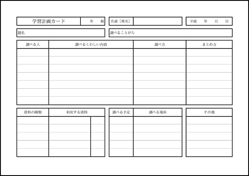 学習計画カード 011