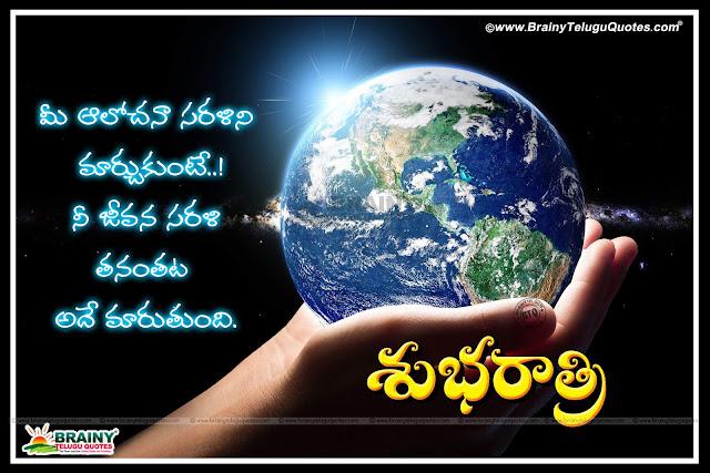 Telugu inspirational Quotes, best Telugu Quotes about life in Telugu, Telugu Subharaatri Quotes