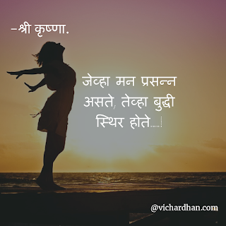 good thoughts in Marathi free download