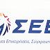 ΣΕΒ: Η Ελλάδα έχει τo δεύτερο υψηλότερο φορολογικό συντελεστή για επιχειρήσεις και στελέχη