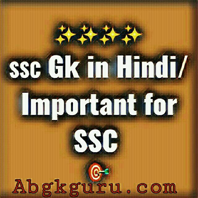 SSC Gk in Hindi/ Important for SSC