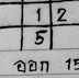 เอามาฝากไว้เป็นแนวทาง 3 ตัวท้ายรางวัลที่ 1 เข้ามา 2 งวดแล้ว แต่ต้องจับคู่เองนะ กดเข้าไปดูกันได้เลย ขอแค่กด 9 เป็นกำลังใจให้กันก้อพอคับ