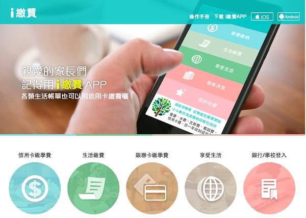 中國信託推「i繳費」開放平台,支援55家銀行帳戶