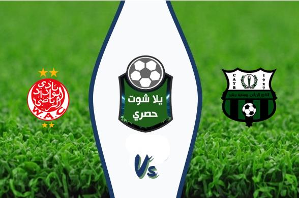 مشاهدة مباراة الوداد ويوسفية برشيد بث مباشر اليوم 22/02/2020 الدوري المغربي