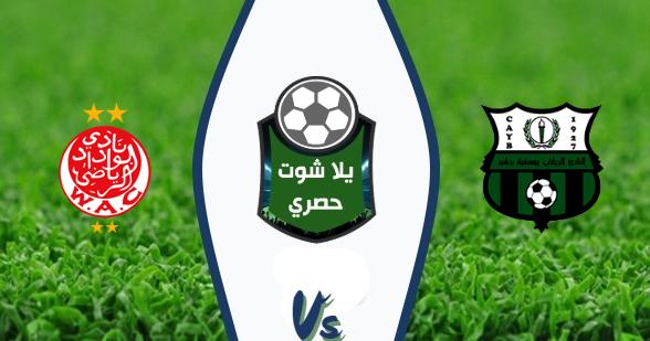 مشاهدة مباراة الوداد ويوسفية برشيد بث مباشر اليوم 21/02/2020 الدوري المغربي