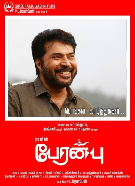 Tamil movie Peranbu 2019 wiki, full star cast, Release date, Actor, actress, Song name, photo, poster, trailer, wallpaper