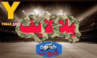 مشاهدة مباريات اليوم يلا لايف   موقع يلا لايف للبث المباشر yalla lives