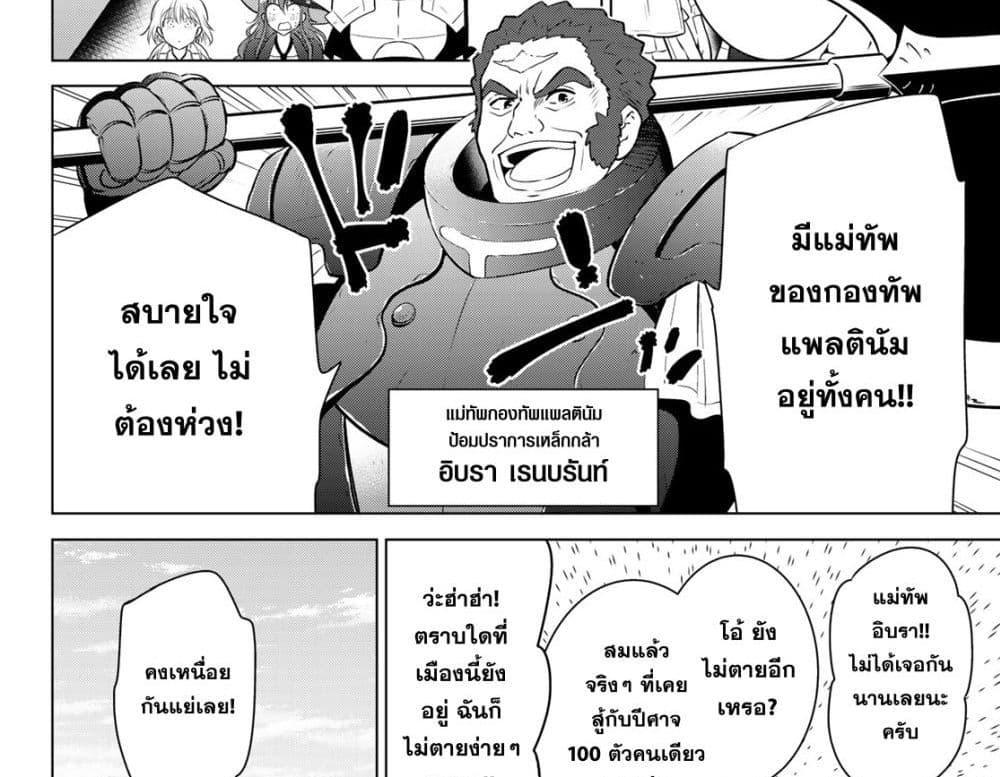 อ่านการ์ตูน Necromance ตอนที่ 2 หน้าที่ 18