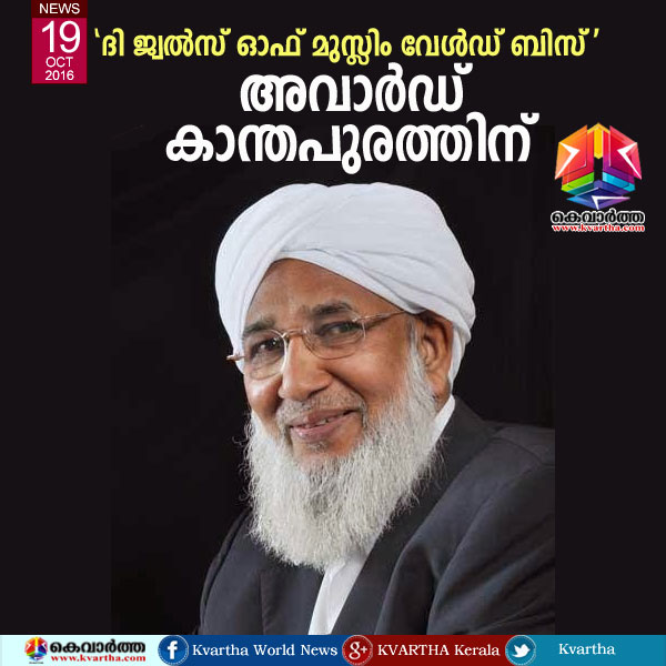 Award, World, Malaysia, Muslim, Leader, Kanthapuram A.P.Aboobaker Musliyar, Central Government, OIC Group,Jewels of Muslim Worlds Award.