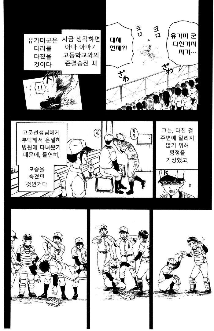 유가미 군에게는 친구가 없다 11화의 7번째 이미지, 표시되지않는다면 오류제보부탁드려요!