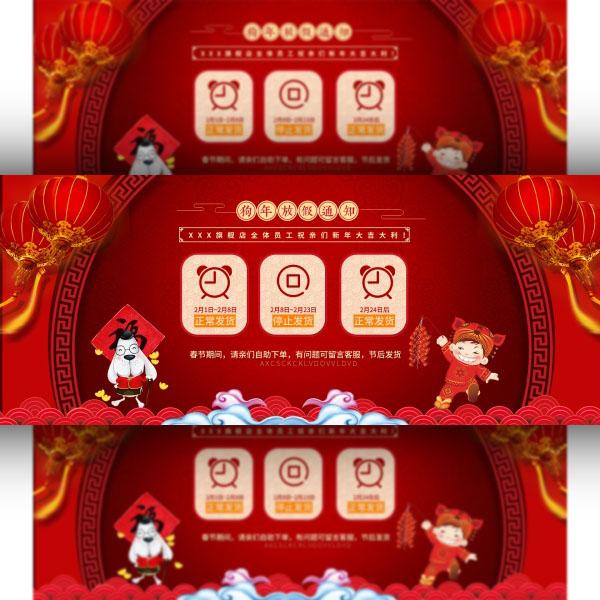 2018 Cartoon New Year Cheat sheets free psd