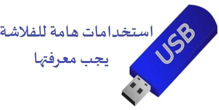 أبرز استخدامات للفلاشة USB لا يمكن الاستغناء عنها
