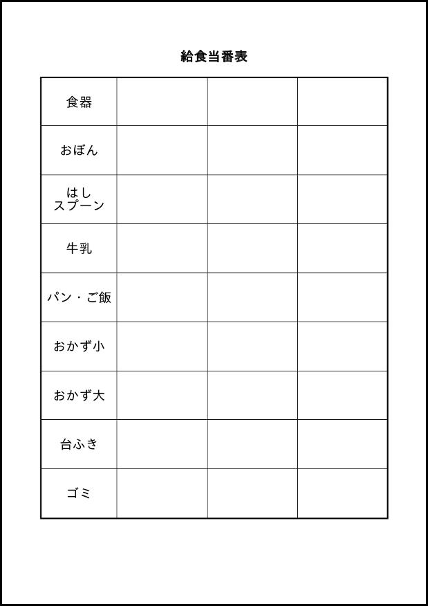 給食当番表 004