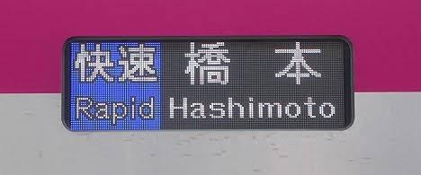 京王電鉄 快速 橋本行き14 5000系