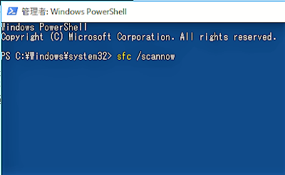 windows powershellでsfc /scannowを実行