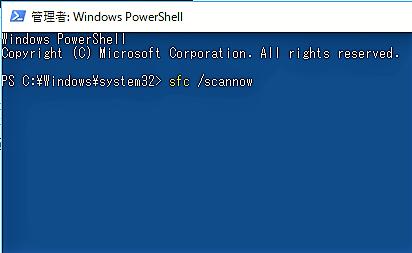 windows powershellでsfc /scannowを実行
